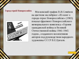 ХУДОЖНИКИ-ЭКСЛИБРИСТЫ Известный театральный художник и книжный график А.А.Уши