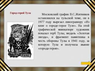 ИСТОЧНИКИ https://www.google.ru/search http://www.simvolika.org/mars_159.htm