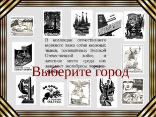 ГОРОД-ГЕРОЙ СТАЛИНГРАД Сталинград был одним из первых назван городом-героем.