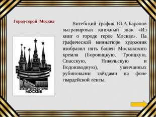 ГОРОД-ГЕРОЙ ОДЕССА Указом Президиума Верховного Совета СССР от 8 мая 1965 год
