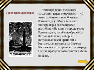 КРЕПОСТЬ- ГЕРОЙ БРЕСТ Указом Президиума Верховного Совета СССР от 8 мая 1965