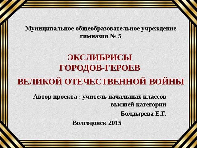 ГОРОД-ГЕРОЙ МОСКВА 8 мая 1965 года городу Москве присвоено звание «Город-гер...