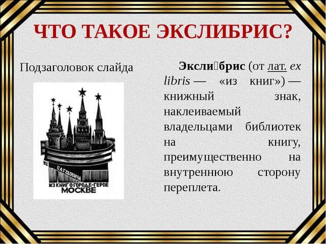 В коллекции отечественного книжного знака сотни книжных знаков, посвящённых В...