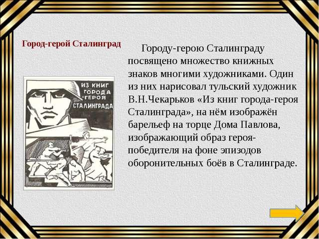ГОРОД-ГЕРОЙ НОВОРОССИЙСК 14 сентября 1973 года в ознаменование 30-летия разг...