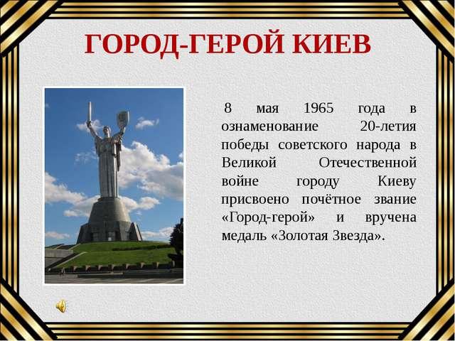 ГОРОД-ГЕРОЙ ТУЛА Тула - один из немногих городов-героев Великой Отечественной...