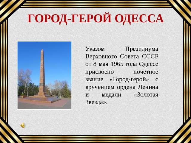 ГОРОД-ГЕРОЙ СМОЛЕНСК 6 мая 1985 года Смоленск был представлен к почётному зва...
