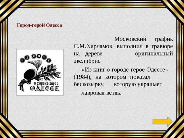 ГОРОД-ГЕРОЙ МИНСК Двадцать шестого июня 1974 года Минску было присвоено звани...