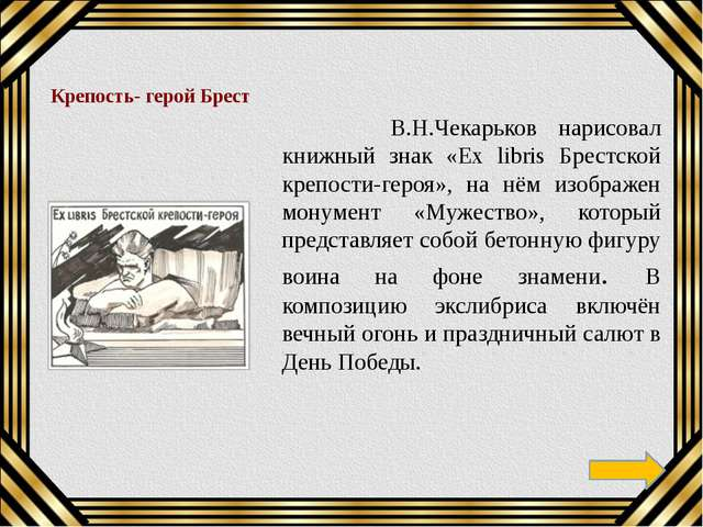 Город-герой Смоленск Тульский художник В.Н.Чекарьков нарисовал экслибрис «Из...