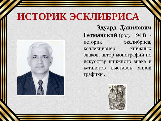 ГОРОД-ГЕРОЙ ЛЕНИНГРАД За героизм и мужество в годы Великой Отечественной войн...
