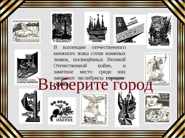 ГОРОД-ГЕРОЙ СТАЛИНГРАД Сталинград был одним из первых назван городом-героем....