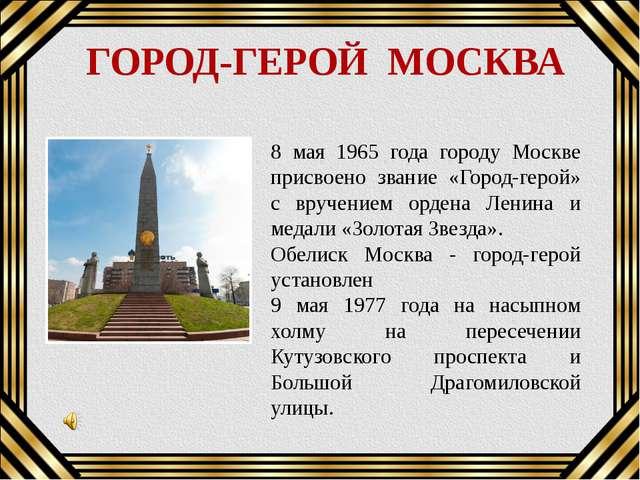 Город-герой Москва Витебский график Ю.А.Баранов выгравировал книжный знак «И...