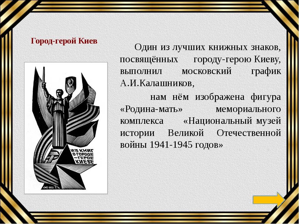 ГОРОД-ГЕРОЙ МУРМАНСК За стойкость, мужество и героизм, проявленный защитникам...