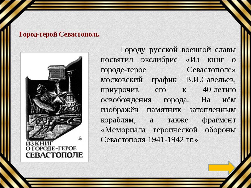 Город-герой Тула Московский график В.С.Житников остановился на тульской теме,...