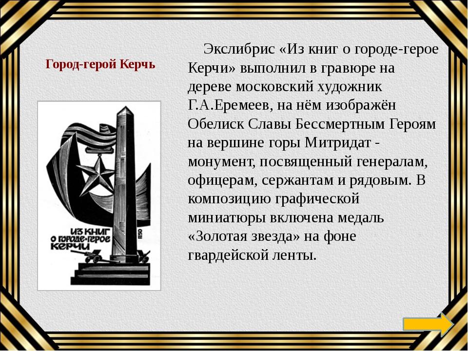 ХУДОЖНИКИ-ЭКСЛИБРИСТЫ Баранов Юрий Анатольевич(07.04.1949, г. Витебск). В шк...
