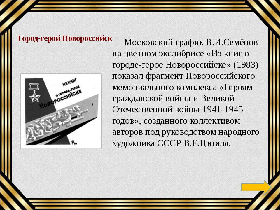 ХУДОЖНИКИ-ЭКСЛИБРИСТЫ Известный театральный художник и книжный график А.А.Уши...