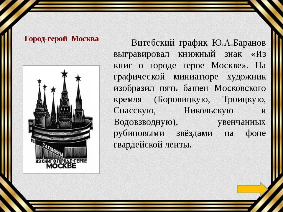ГОРОД-ГЕРОЙ ОДЕССА Указом Президиума Верховного Совета СССР от 8 мая 1965 год...