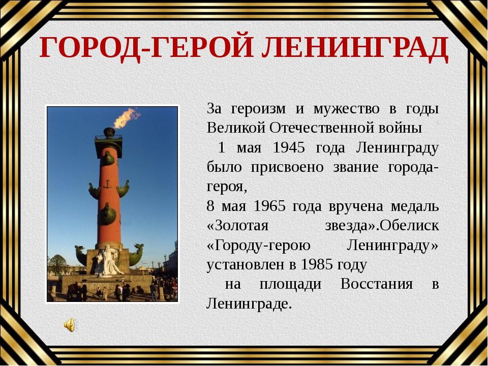 ГОРОД-ГЕРОЙ СЕВАСТОПОЛЬ За боевые отличия 44 воинам, участвовавшим в битвах,...