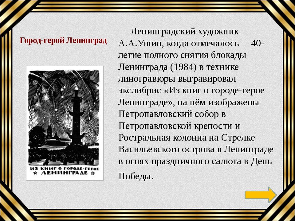 КРЕПОСТЬ- ГЕРОЙ БРЕСТ Указом Президиума Верховного Совета СССР от 8 мая 1965...