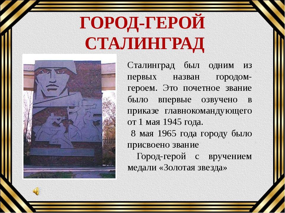 Почему курску не дали звание города героя