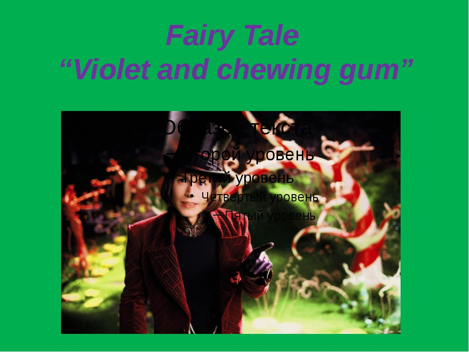 "Fairy Tale ""Violet and chewing gum"""