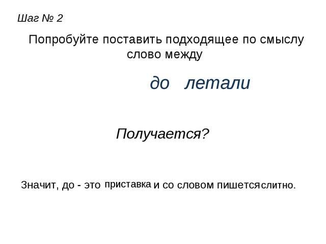 Шаг № 2 Попробуйте поставить подходящее по смыслу слово между до летали Получ...