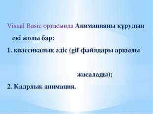 Visual Basic ортасында Анимацияны құрудың екі жолы бар: 1. классикалық әдіс (