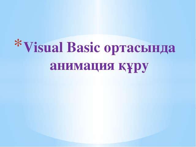 VB-те орнатылған суреттің жылжуын ұйымдастыратын әдіс - Move Мысалы: Picture1...