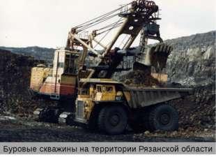 Буровые скважины на территории Рязанской области