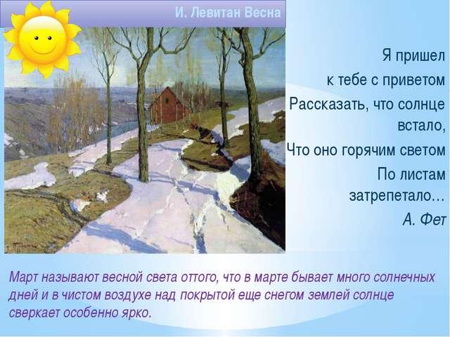 И. Левитан Весна Я пришел к тебе с приветом  Рассказать, что солнце встало,...