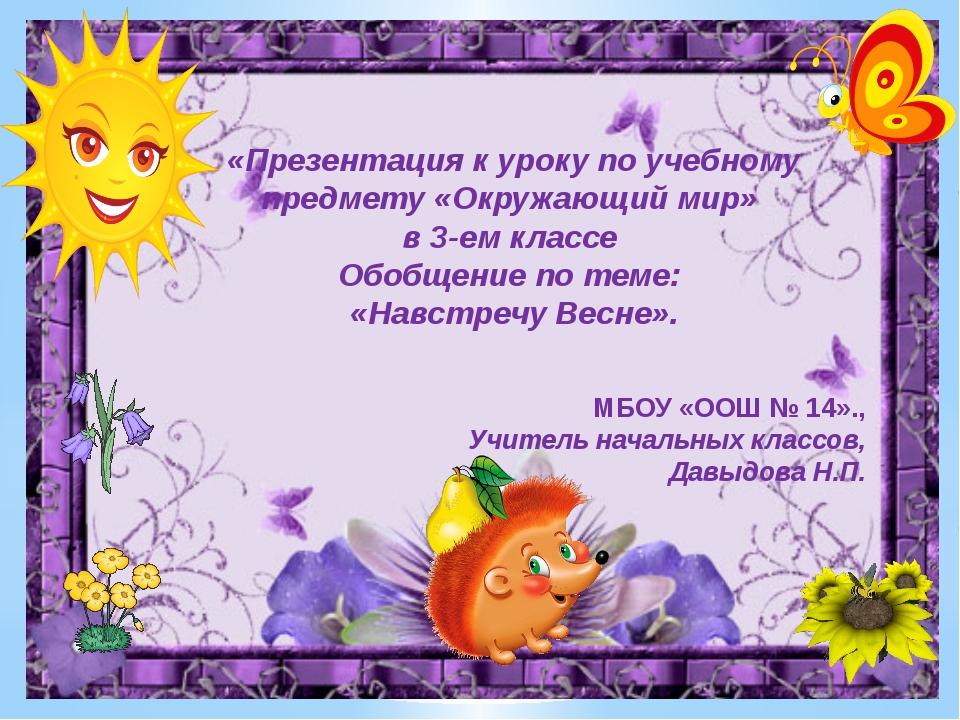 МБОУ «ООШ № 14»., Учитель начальных классов, Давыдова Н.П. «Презентация к уро...