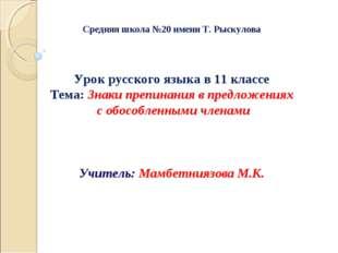 Средняя школа №20 имени Т. Рыскулова Урок русского языка в 11 классе Тема: Зн