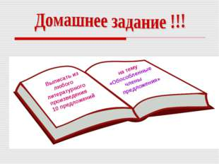 Выписать из любого литературного произведения 10 предложений на тему «Обособл