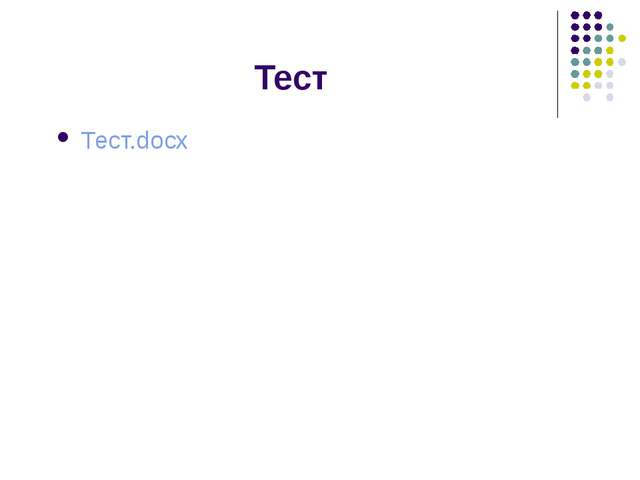 Тест Тест.docx