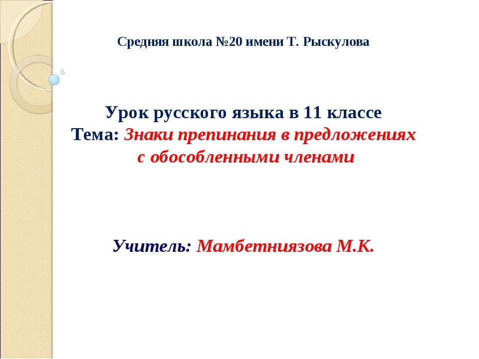 Средняя школа №20 имени Т. Рыскулова Урок русского языка в 11 классе Тема: Зн...