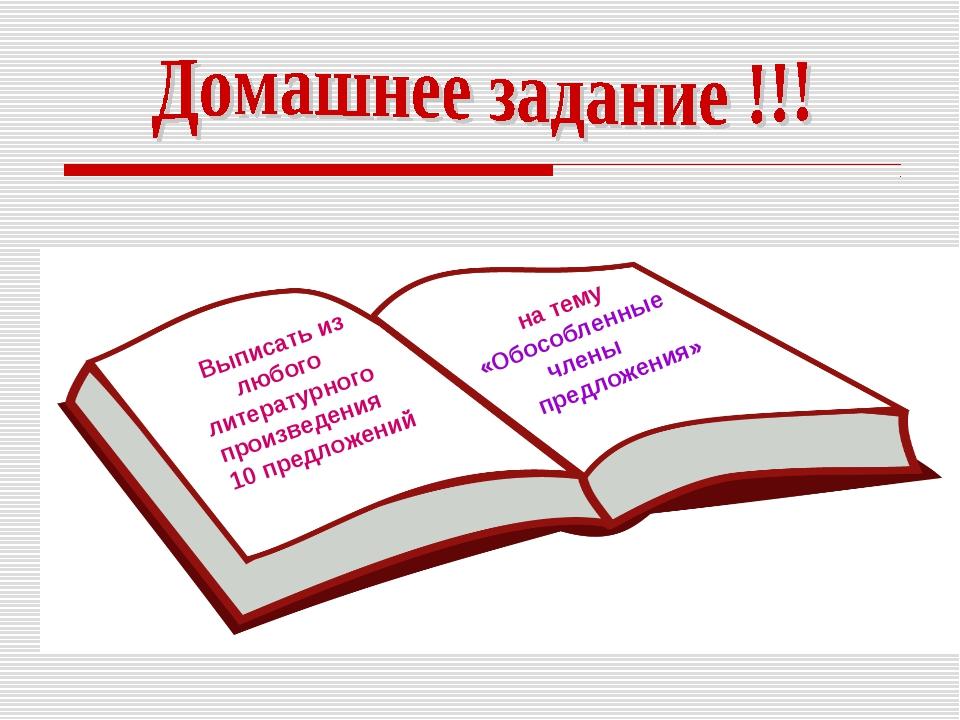 Выписать из любого литературного произведения 10 предложений на тему «Обособл...