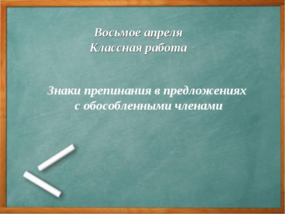 Шестнадцатое января Классная работа Восьмое апреля Классная работа Знаки пре...