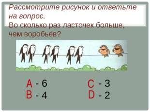 Рассмотрите рисунок и ответьте на вопрос. Во сколько раз ласточек больше, чем