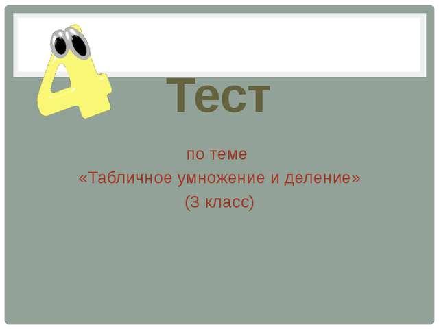 Тест по теме «Табличное умножение и деление» (3 класс) по предмету, теме