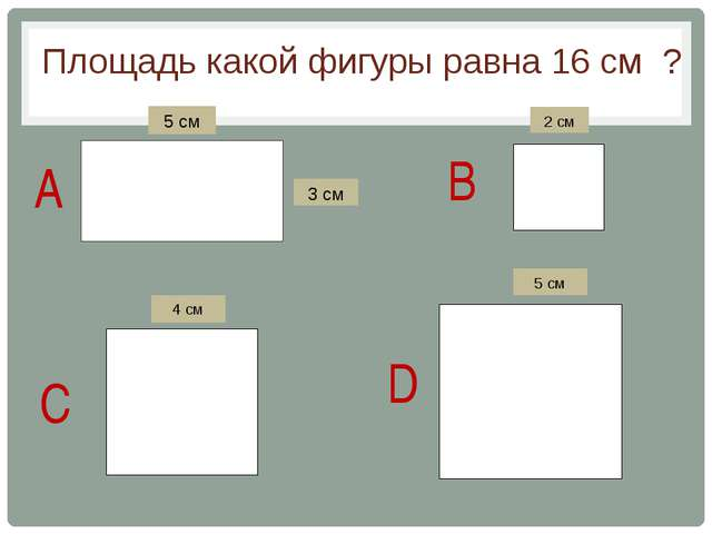 Площадь какой фигуры равна 16 см ? A C B D 3 см 5 см 2 см 4 см 5 см