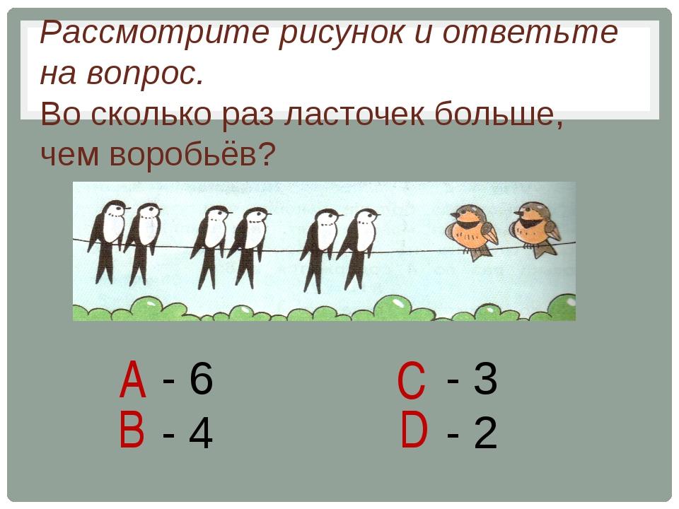 Рассмотрите рисунок и ответьте на вопрос. Во сколько раз ласточек больше, чем...