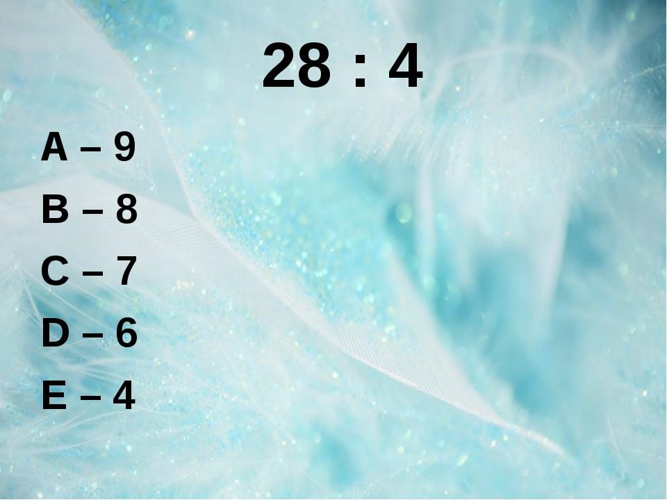 28 : 4 A – 9 B – 8 C – 7 D – 6 E – 4