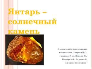 Янтарь – солнечный камень Презентацию подготовили: воспитатель Поярова Н.С. у
