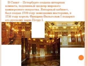 В Санкт – Петербурге создана янтарная комната, подлинный шедевр мирового кам