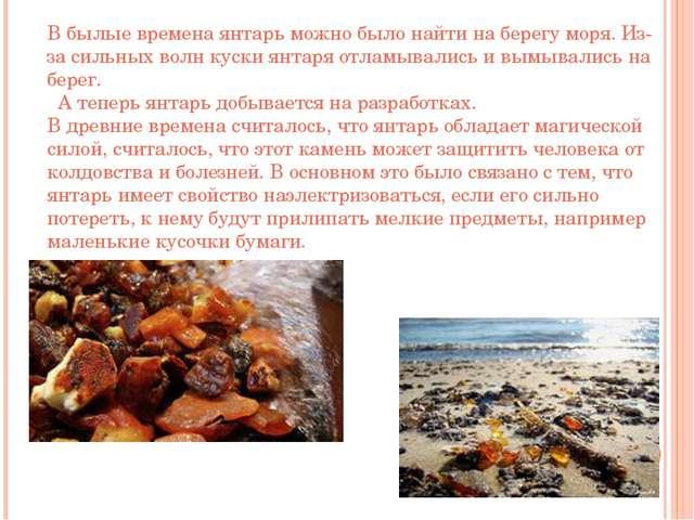 В былые времена янтарь можно было найти на берегу моря. Из-за сильных волн к...