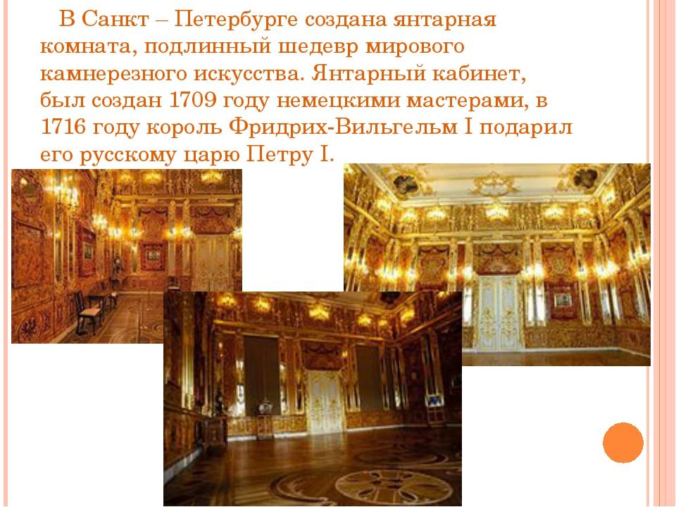 В Санкт – Петербурге создана янтарная комната, подлинный шедевр мирового кам...