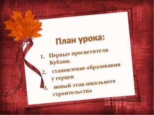 Первые просветители Кубани. становление образования у горцев новый этап школь