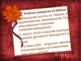 1.Приходские школы на Тамани, в Щербиновском, Брюховецком, Гри- невском(ныне