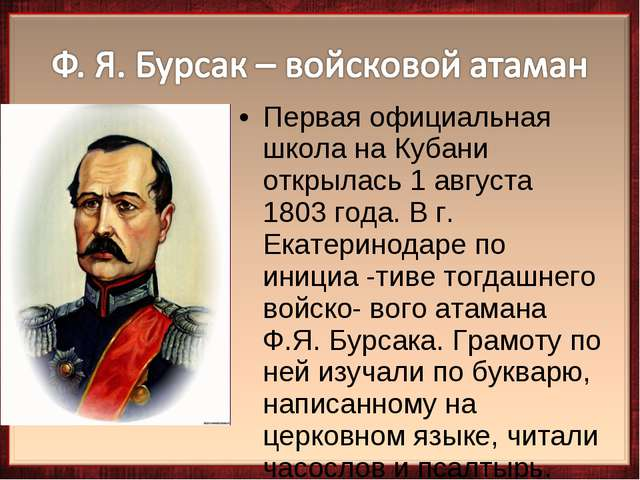 Первая официальная школа на Кубани открылась 1 августа 1803 года. В г. Екатер...
