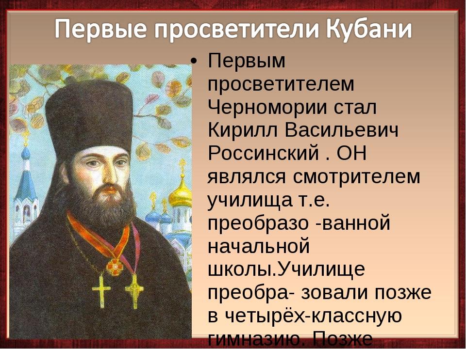 Первым просветителем Черномории стал Кирилл Васильевич Россинский . ОН являлс...