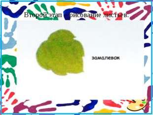 Второй этап – рисование листьев.